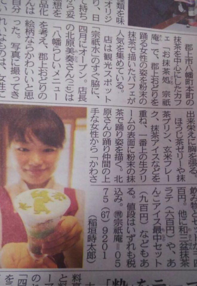 中日新聞 岐阜版経済欄