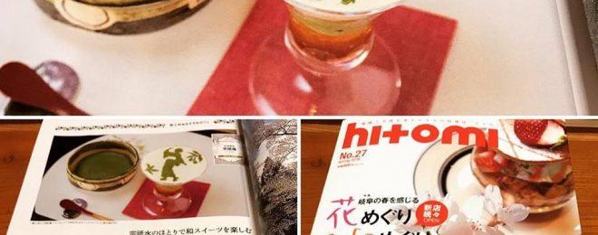 HITOMI 岐阜の情報誌 おすすめカフェ