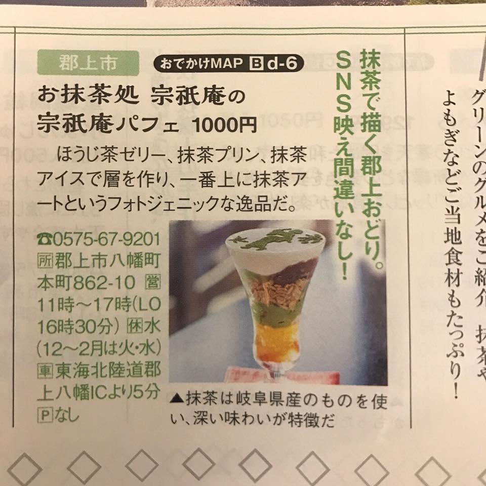 東海じゃらん 春特集 宗祇庵パフェ