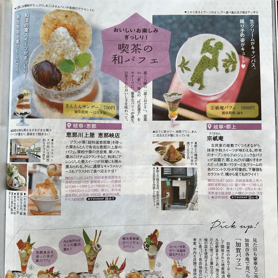 東海じゃらん,宗祇庵,雑誌掲載