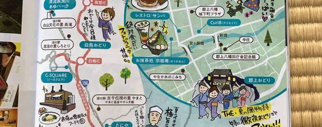 ぷらざ,宗祇庵,郡上縦断マップ