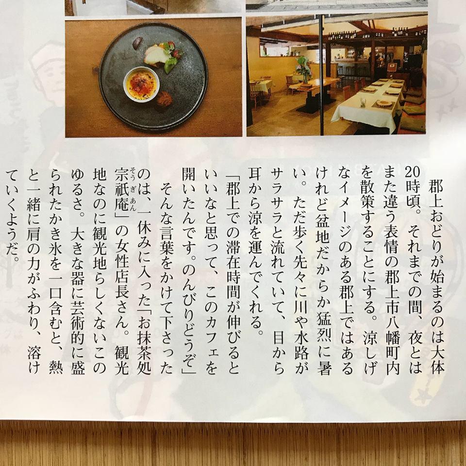宗祇庵,ぷらざ,雑誌掲載