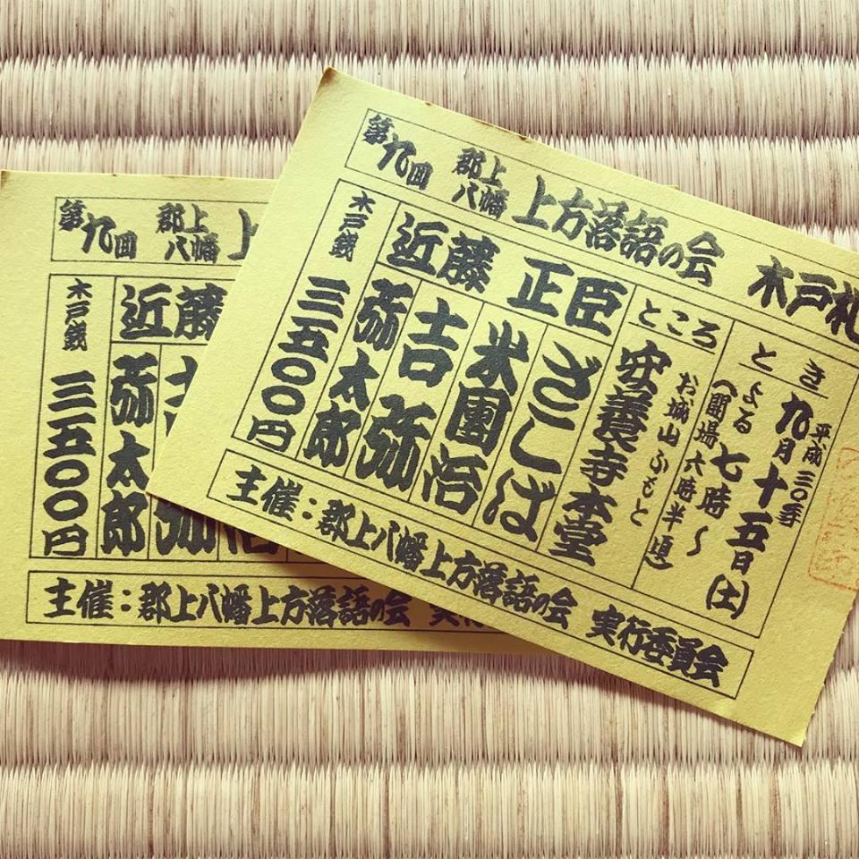 安養寺 上方落語 チケット