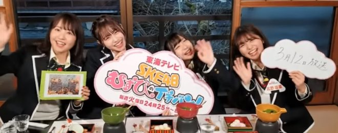 SKE48むすびのイチバン! 平成ノブシコブシ SKE48