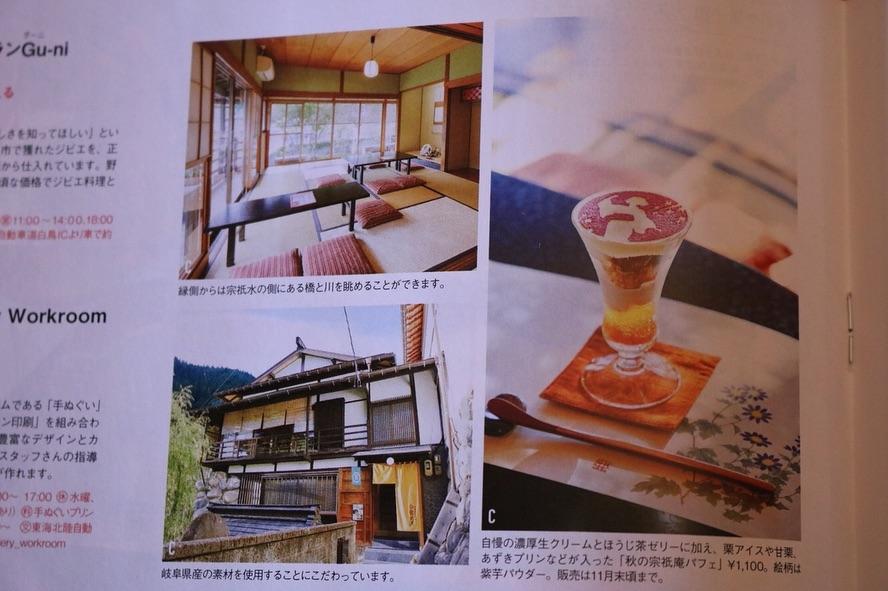 cheek12月号 春の宗祇庵パフェ 雑誌掲載