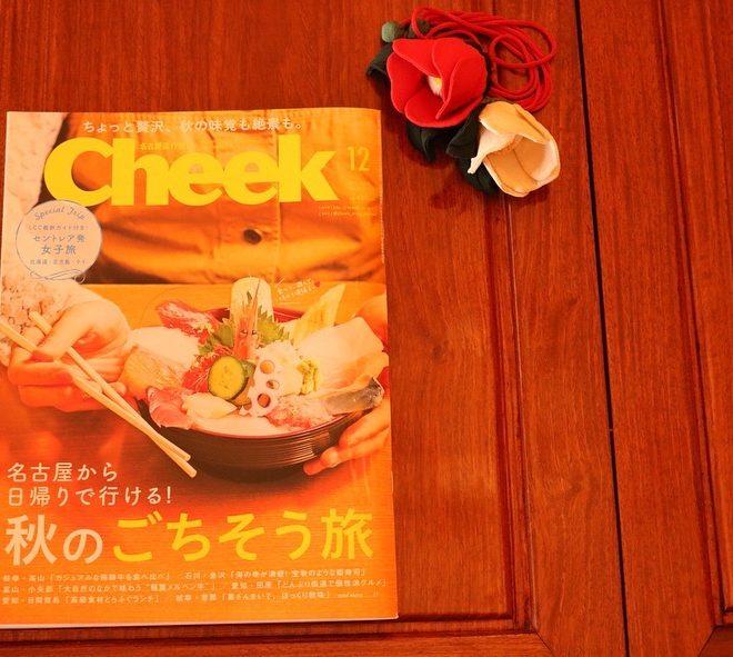cheek12月号 宗祇庵 掲載