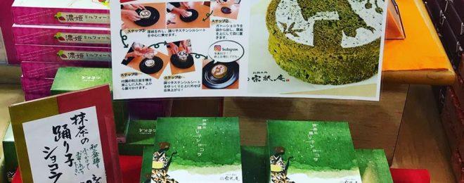 道の駅「古今伝授の里やまと」 大和町 抹茶の踊り子ショコラ