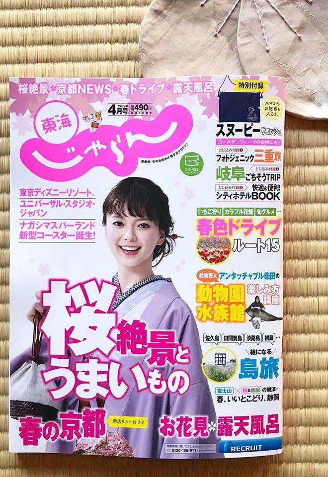 東海じゃらん4月号,春の宗祇庵パフェ,雑誌掲載
