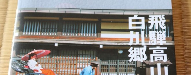 ことりっぷ 飛騨高山 白川郷