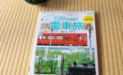 東海から行く電車旅 ぴあMOOK中部 ローカル線の旅