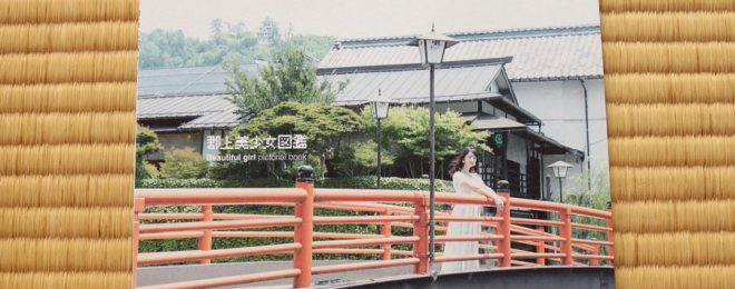 美少女図鑑 雑誌掲載 宗祇庵