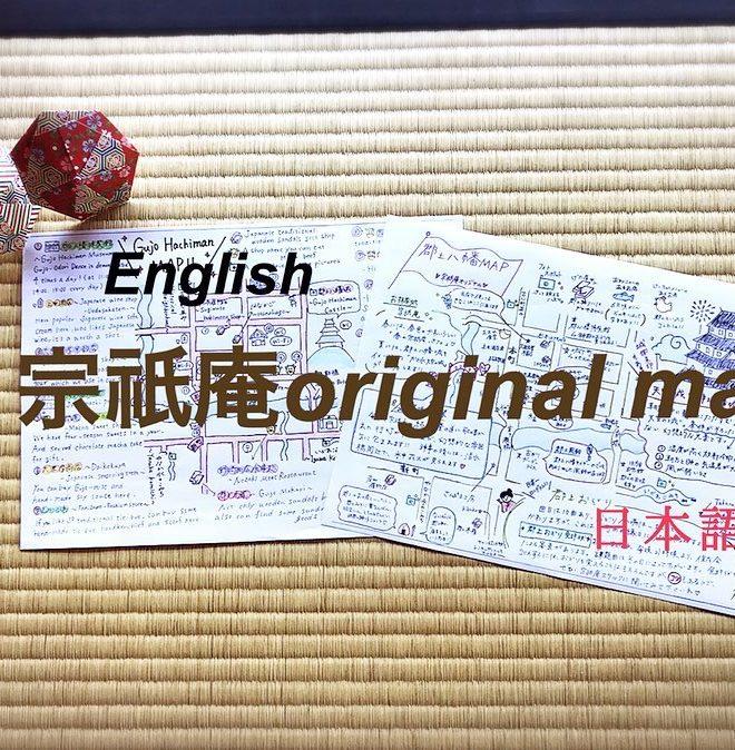 郡上散策 日本語 English版