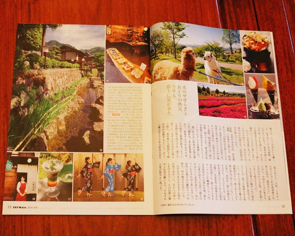 雑誌掲載 JAFメイト 掲載ページ