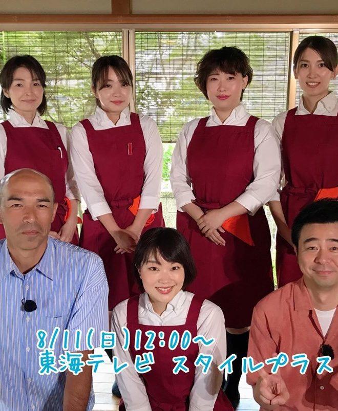 和田さん&有野さんの郡上旅  スタイルプラス 東海テレビ