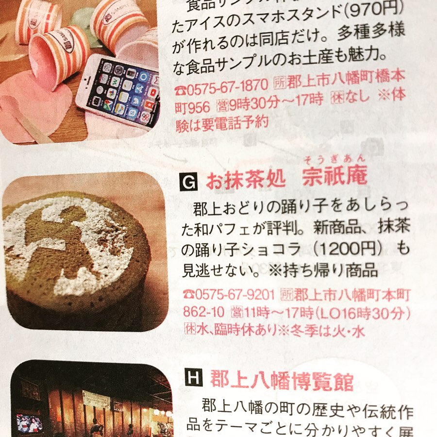 抹茶の踊り子ショコラ 雑誌掲載 東海じゃらん