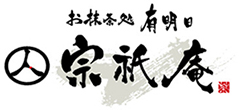 お抹茶処 宗祇庵【公式】- [郡上市]|Sougian matcha【Official】- [Gujo]