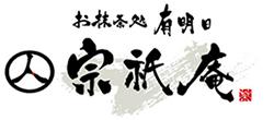 お抹茶処 宗祇庵【公式】- [郡上市] Sougian matcha【Official】- [Gujo]